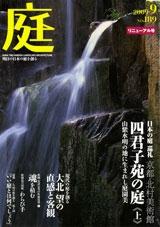 雑誌「庭」.jpg