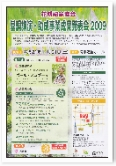 花博記念協会発表会2009