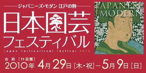 日本園芸フェスティバル.jpg