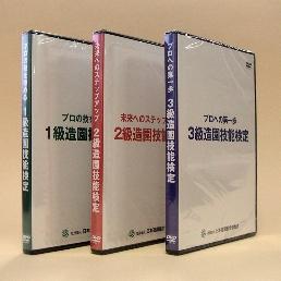 造園実技課題DVD