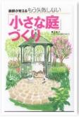 「小さな庭」づくり
