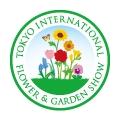 東京インターナショナルフラワー&ガーデンショー2010