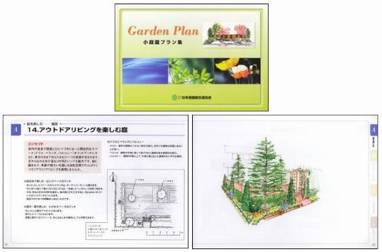 小庭園プラン集