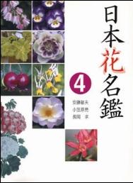 日本花名鑑4