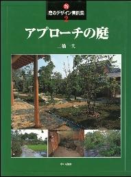 新・庭のデザイン実例集2