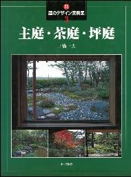 新・庭のデザイン実例集3