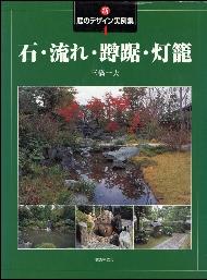 新・庭のデザイン実例集4