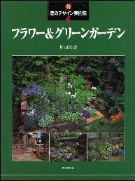 新・庭のデザイン実例集6