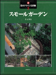新・庭のデザイン実例集5