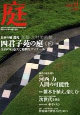 雑誌「庭」190号