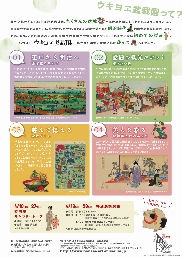 ウキヨヱ盆栽園チラシ