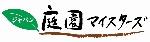 JGM(ジャパン庭園マイスターズ).jpg