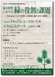 震災復興における緑の役割と課題