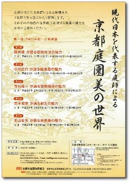 111019京都庭園美の世界.jpg
