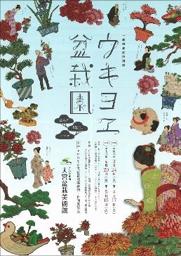 ウキヨヱ盆栽園