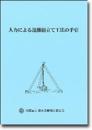 人力表紙.jpg