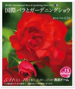 第15回国際バラとガーデニングショウ