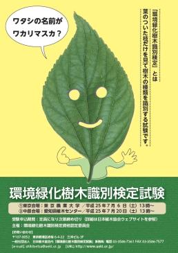 植木協会のホームページが開きます