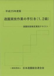 造園実技作業の手引き(1・2級)