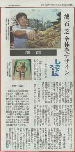 131007読売新聞