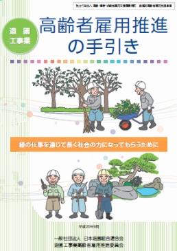 高齢者雇用推進の手引き