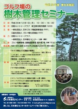 樹木管理セミナー