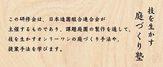 juku_titlebar