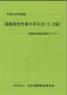 1・2級実技作業の手引き(平成25年度版)