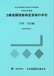 3級受検の手引