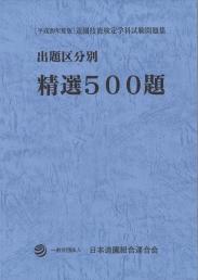 精選500題